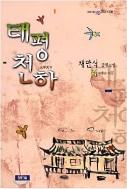 태평천하 - 채만식 문학 자세히 읽기, 채만식 장편소설. 1판2쇄