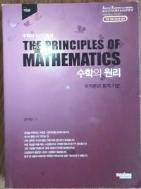 수학의 원리(2011년)
