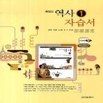 금성출판사 중학교 중학역사 1 자습서 중등 (2017년/ 김형종) - 1학년~2학년
