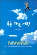 푸른 하늘 저편 - 우리나라에 처음 소개되는 영국 작가 알렉스 쉬어러의 첫 소설.  1판1쇄