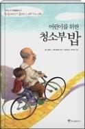 어린이를 위한 청소부 밥 - 밥 할아버지가 들려주는 여섯 가지 지혜 초판 2쇄