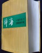 辭海(1989年縮印本)   사해 축인본  / 사진의 제품    / 상현서림  ☞ 서고위치:RM 5 *[구매하시면 품절로 표기됩니다]
