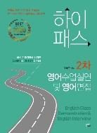2020 초등임용 Hi-Pass 하이패스 2차 영어수업실연 및 영어면접 (초등임용시험대비)