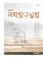 고등학교 과학탐구실험 교과서 (미래엔-김성진)