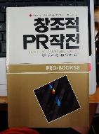창조적 PR작전(PRO-BOOKS 8)