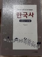 우정직 공무원 시험대비 한국사