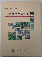 콘덴서기술과정 :직업능력개발훈련교재