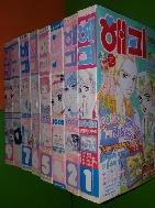 해피 2002년 1,2,4,5,6,7,8,9월(총8권) -1015소녀들의 즐거운 만화잡지