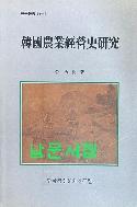 한국농업경영사연구(연구논총 93-1)
