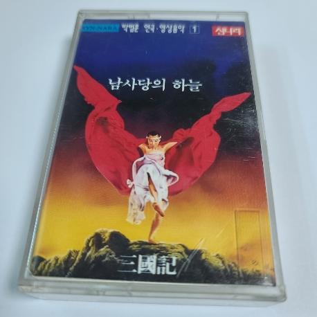 (중고Tape) 박범훈 연극영상음악 1 - 남사당의 하늘, 삼국기