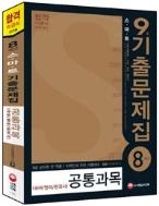2015 스마트 8개년 9급 공통과목(국어ㆍ영어ㆍ한국사) 기출문제집