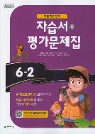 천재교육 자습서 & 평가문제집 초등학교 영어6-2 (함순애) / 2015 개정 교육과정