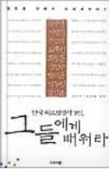 그들에게 배워라 -  한국최고경영자 9인 초판1쇄발행