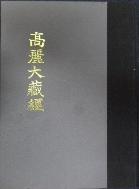 고려대장경 十八 〈유가사지론(瑜伽師地論)〉  /사진의 제품 /새책수준  ☞ 서고위치:KM +1