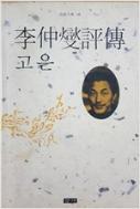 이중섭 평전 (고은전집 18) 고은 지음  / 청하 (1992년 초판)