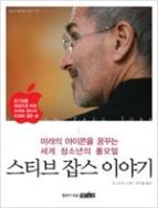 스티브 잡스 이야기 [상태깨끗/201]