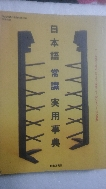 일본어상식실용사전(日本語常識實用事典) 초판(1995년:별책부록)