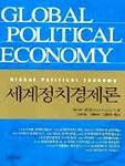 세계정치경제론 (경제 /상품설명참조 /2)