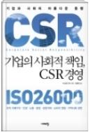 기업의 사회적 책임 CSR 경영 - 기업과 사회의 아름다운 동행 초판2쇄