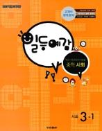 일등예감 중학 사회 3-1 - 2007개정 교육과정 (중등학습/큰책/2)