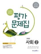 미래엔 중등 사회 2 평가문제집 (김진수 저) (중2,3)(2020)