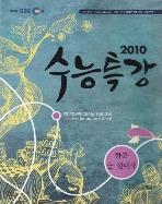 2010 수능특강 한국사 현대사