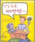 한달용돈 100만원 만들기 - 자기만의 노하우로 10대에 부자가 된 친구 초판1쇄발행