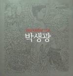 탄생 100주년 기념 박생광 (2004 초판)