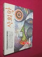 사회학 //123-4