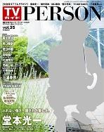 TVガイド PERSON VOL. 35