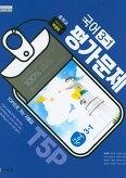 천재 중학교 평가문제집 국어 3-1 박영목외 (2015개정 새교육과정)