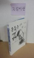 윤동주 시인과 함께 : 하늘, 별, 바람, 시