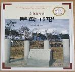 사색의향기 문학기행(초판본)/315