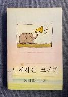 노래하는 코끼리-동화와 우화