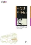 강 무너진 극장 강 건너 저쪽에서 외(20세기 한국소설 20) (2005년 초판)