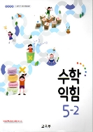 2021년형 초등학교 수학 익힘 5-2 교과서 (교육부) (가71-4)