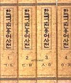 한국고전용어사전 (전5권)