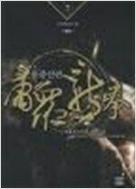 용중신권 1~7 완결