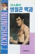 이소룡의 쌍절곤백과 2014.01.25 2판 7쇄