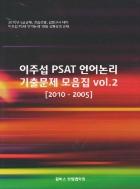 이주섭 PSAT 언어논리 기출문제 모음집 vol.2 (2010-2005)