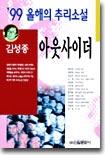 99 올해의 추리소설 아웃사이더-김성종외