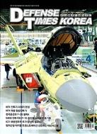 디펜스 타임즈 코리아 2021년-4월호 (Defense Times korea) (신241-6)