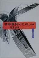 初等幾何のたのしみ ///SS1-1