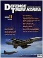 디펜스 타임즈 코리아 2019년-11월호 (Defense Times korea) (신238-6)