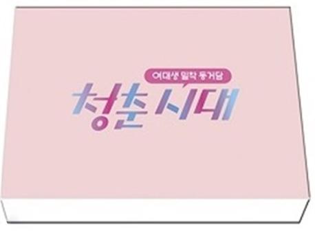 [DVD] 청춘 시대 [JTBC-TV시리즈]  / (미개봉)엽서6종+100p.화보집)+전회대본집/아웃박스 포함