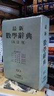 최신 수학사전(항목별) 1989년 초판