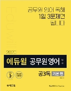 2020 에듀윌 7.9급 공무원 영어 공3독 : 기본 편 분철상품(전2권)