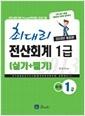 2013 최대리 전산회계 1급 실기 + 필기