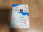 우리술 사전 /실사진첨부/208