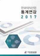 한국외식산업 통계연감 2017
